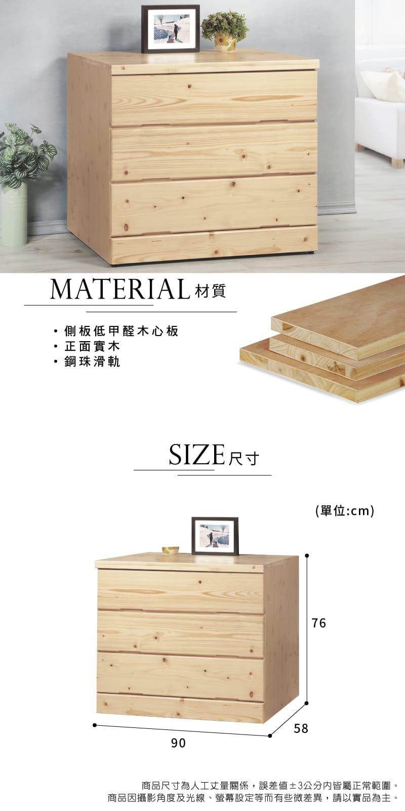 松木收納置物三斗櫃 寬90cm