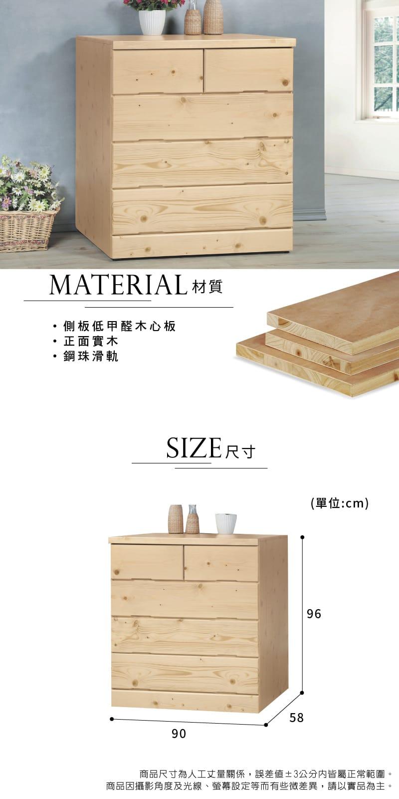 松木收納置物四斗櫃 寬90cm