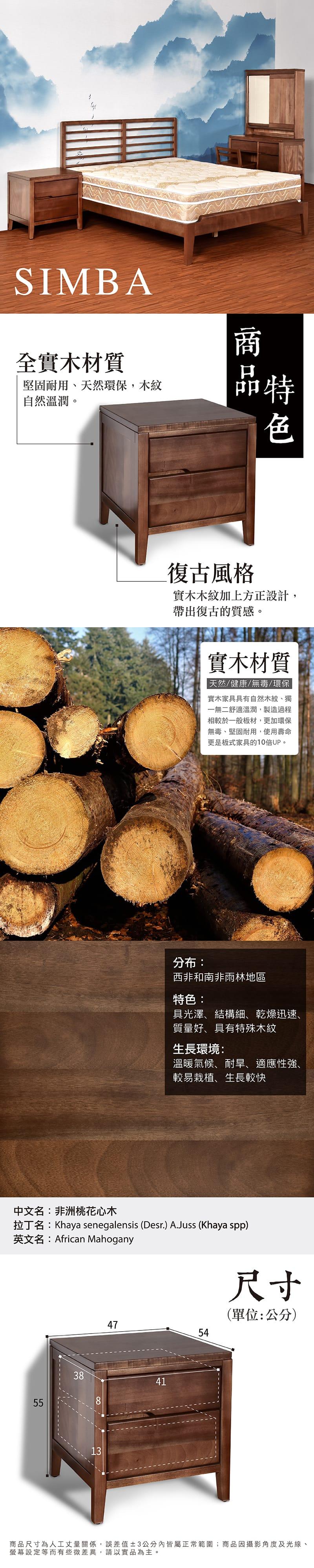 實木收納置物床頭櫃 寬47cm【石橋】