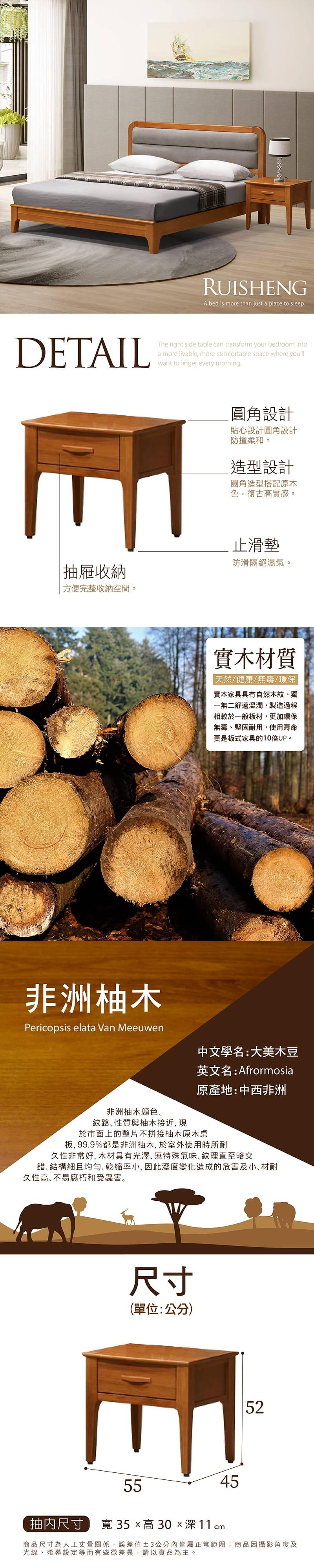 實木收納置物床頭櫃 寬55cm【森島】