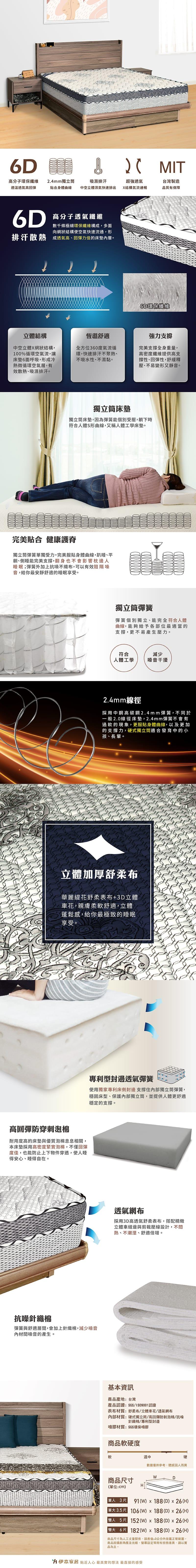 防蹣硬式獨立筒床墊 雙人加大6尺(金剛系列)