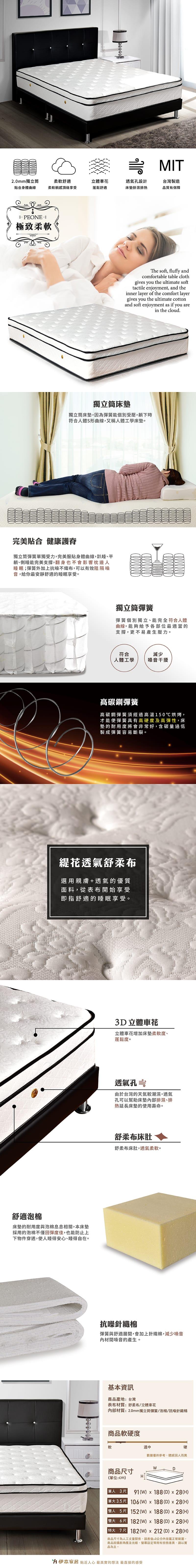 防蹣軟式獨立筒床墊 單人加大3.5(水晶系列)