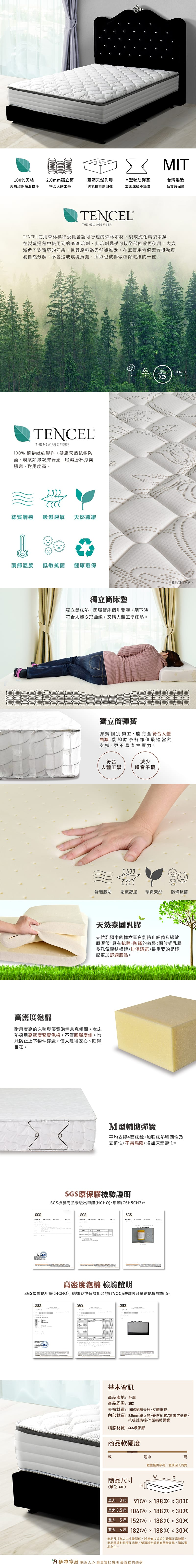 天絲乳膠獨立筒床墊雙人加大6尺(鑽石系列)