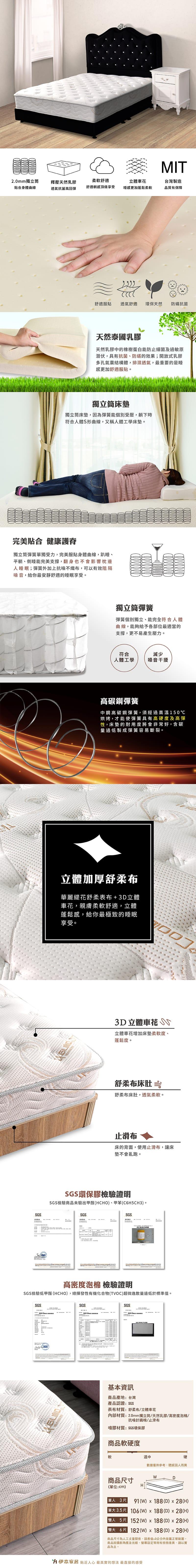 乳膠軟式獨立筒床墊 單人加大3.5(鑽石系列)