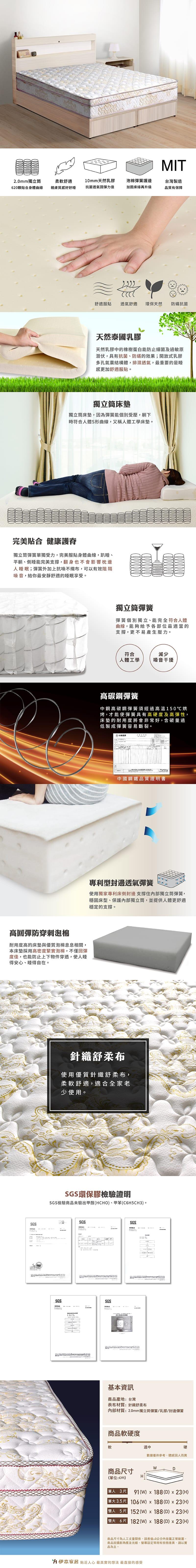 乳膠軟式獨立筒床墊 雙人加大6尺(鈦金系列)
