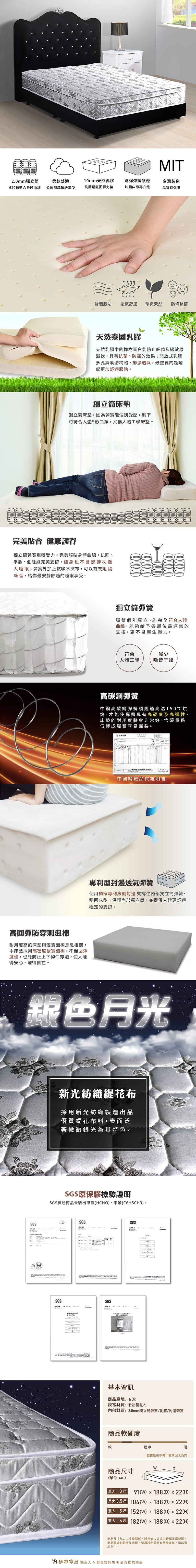 乳膠軟式獨立筒床墊 雙人加大6尺(水晶系列)