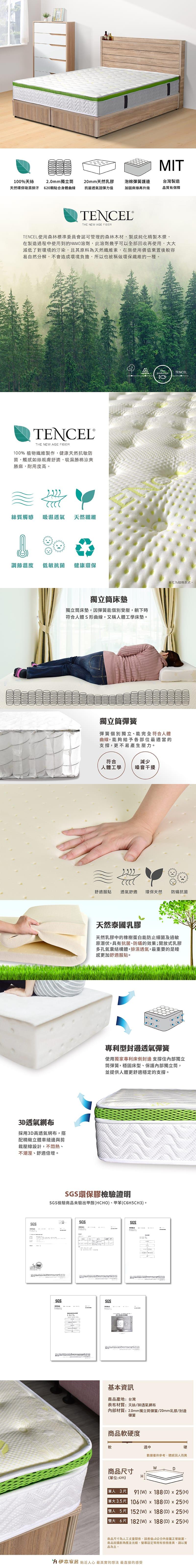 天絲乳膠獨立筒床墊 雙人加大6尺(鈦金系列)