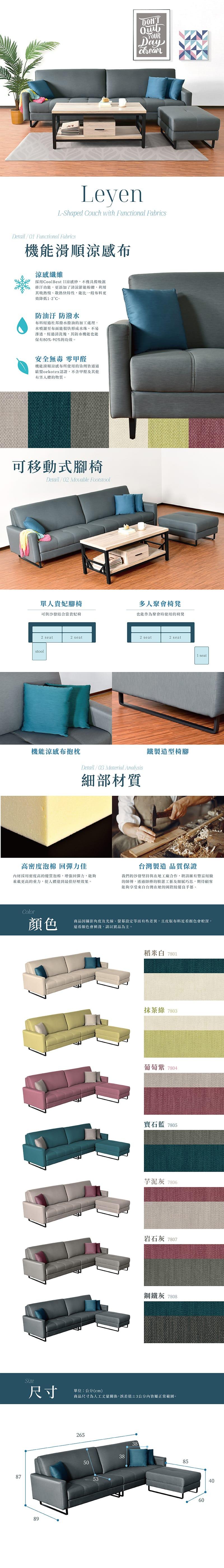 涼感布L型沙發(7色可選)【雅利安】