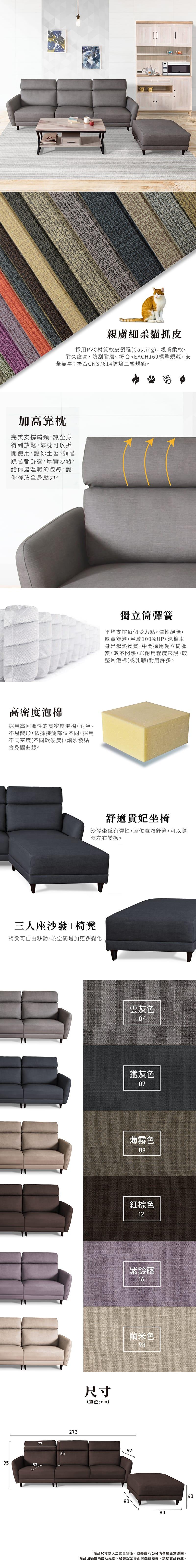 貓抓皮L型沙發(6色可選)【科隆】