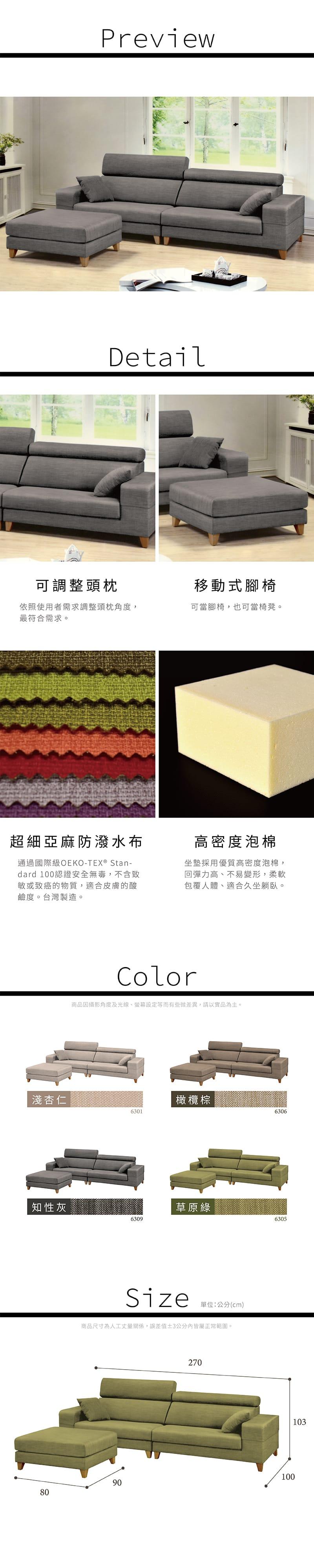 布L型沙發(4色可選)【里斯本】