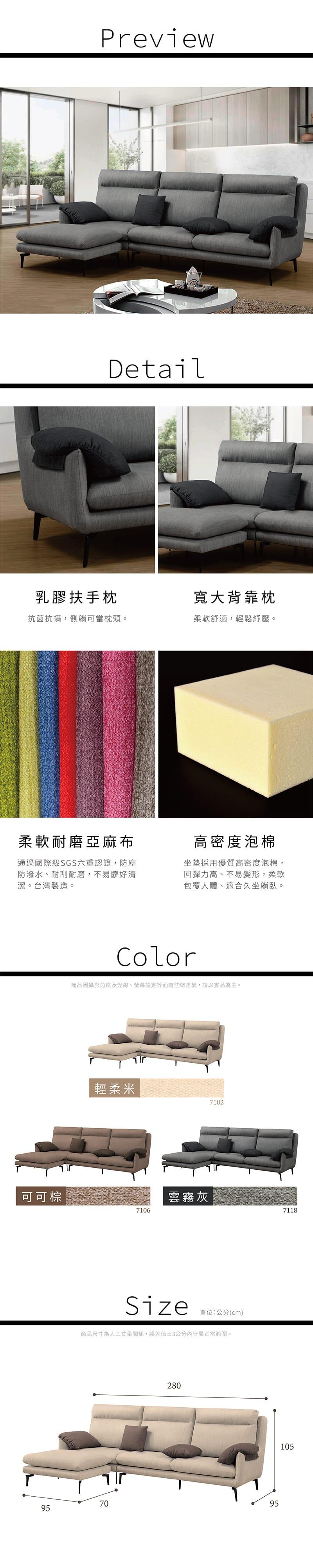 乳膠墊布L型沙發(3色可選)【萊茵】
