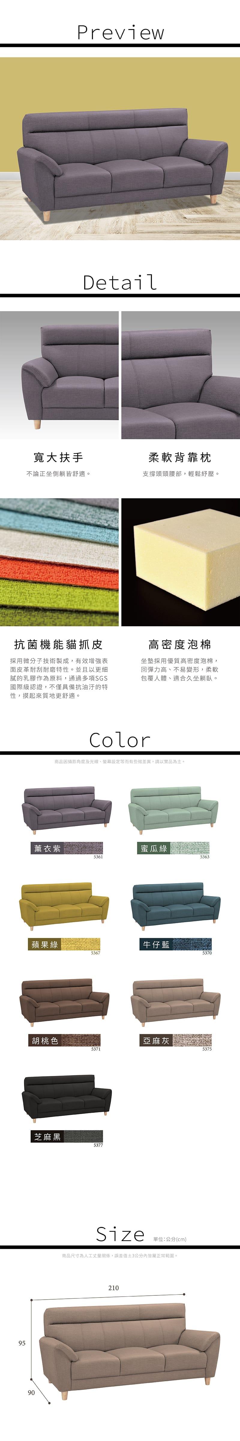 貓抓皮三人沙發(7色可選)【拉巴特】
