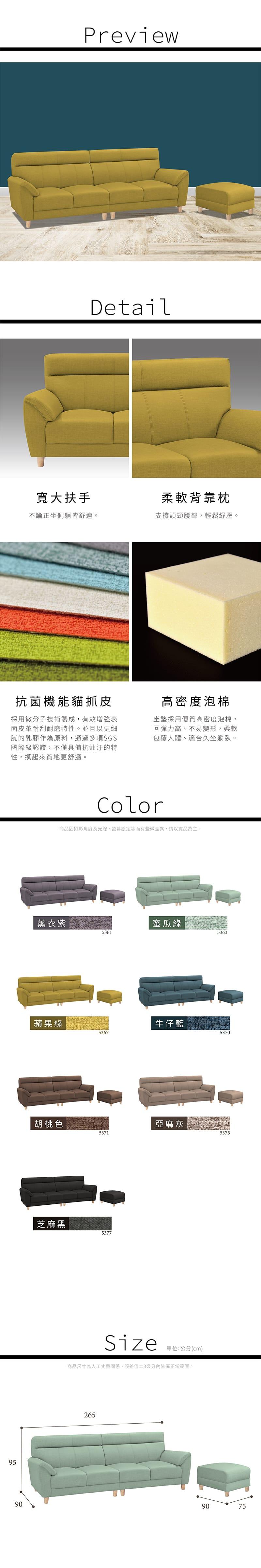 貓抓皮L型沙發(7色可選)【拉巴特】