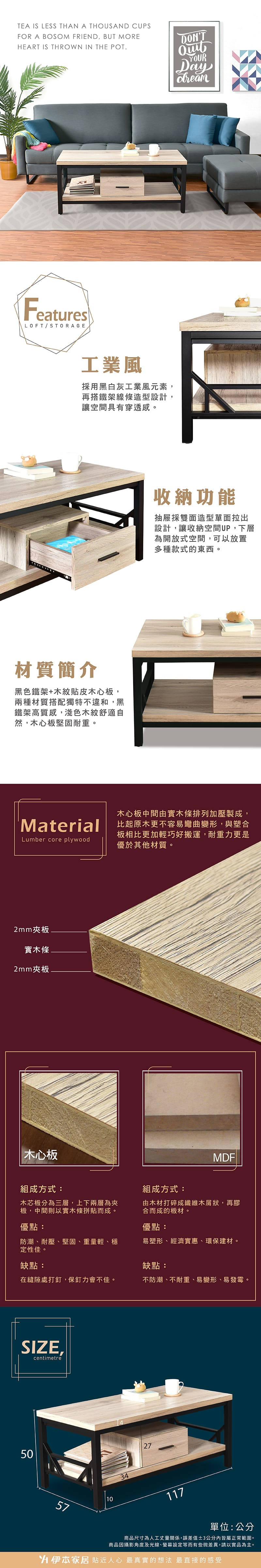 汪達爾 工業風收納茶几 寬110cm(客廳桌系列)