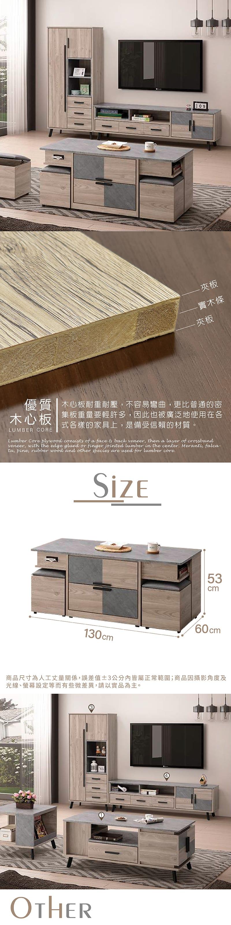 索非亞 工業風附椅凳收納茶几  寬130cm(客廳桌系列)