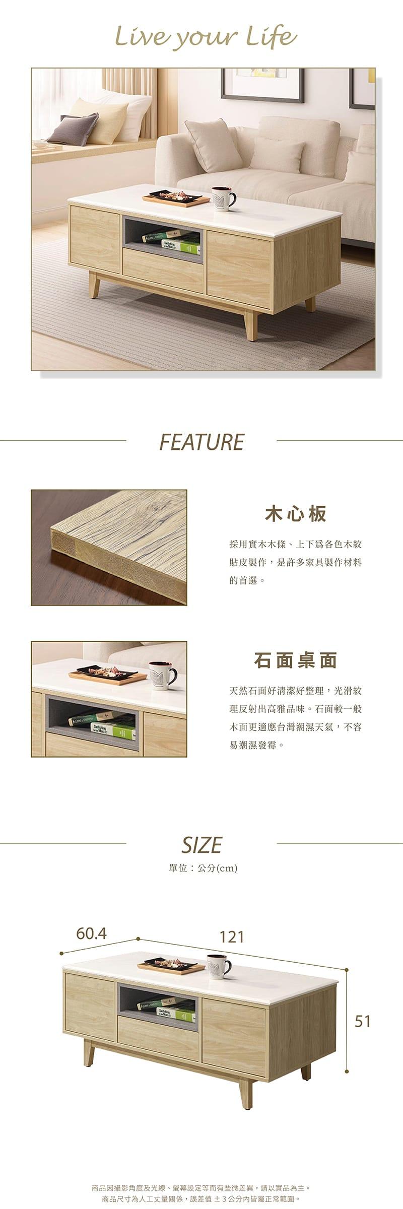 沐夏 北歐風石面收納茶几 寬121cm(客廳桌系列)