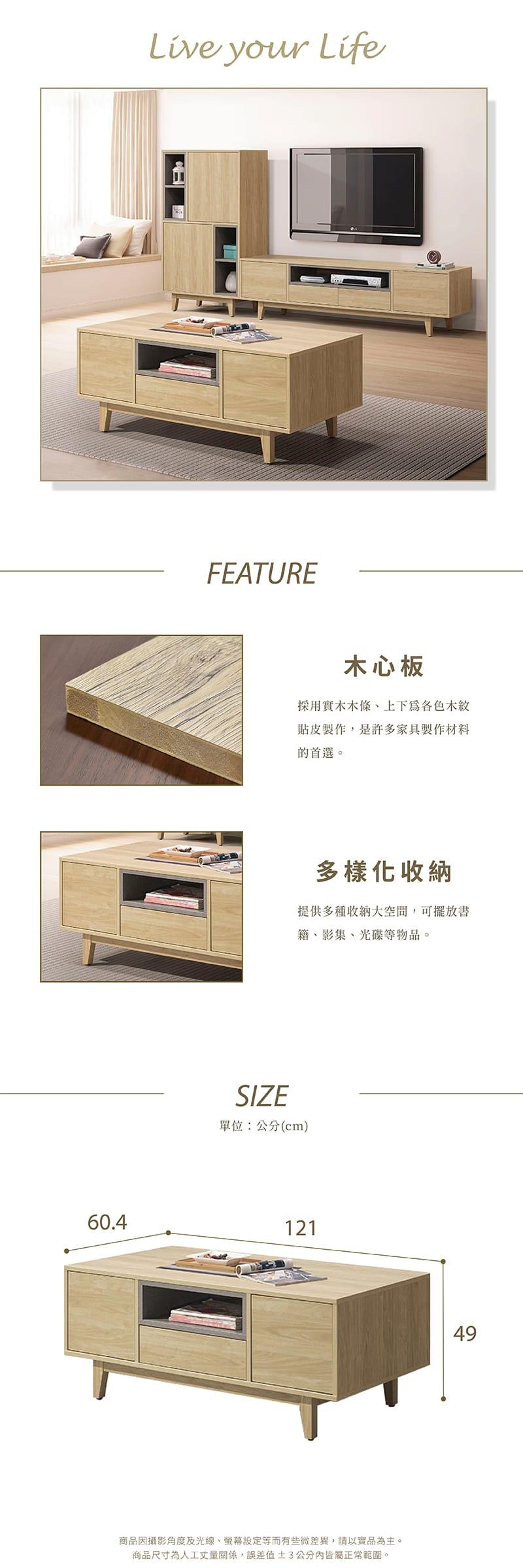 沐夏 北歐風收納茶几 寬121cm(客廳桌系列)