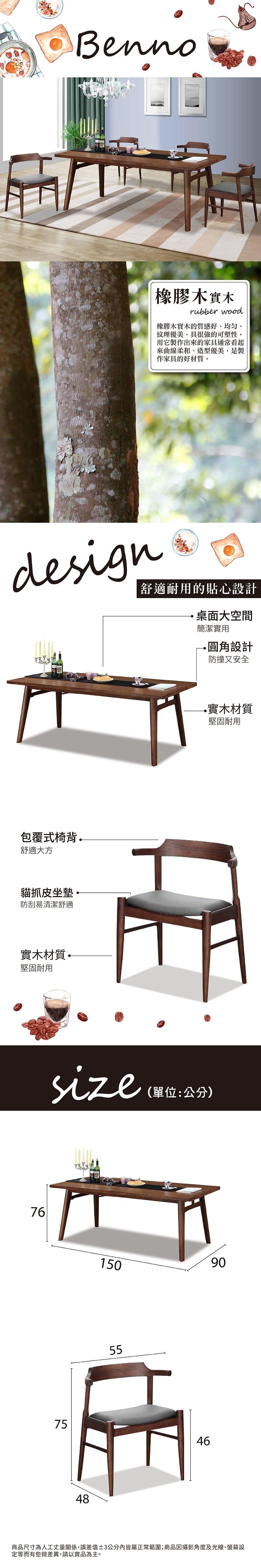 班諾 實木餐桌椅 寬150cm(一桌四椅)