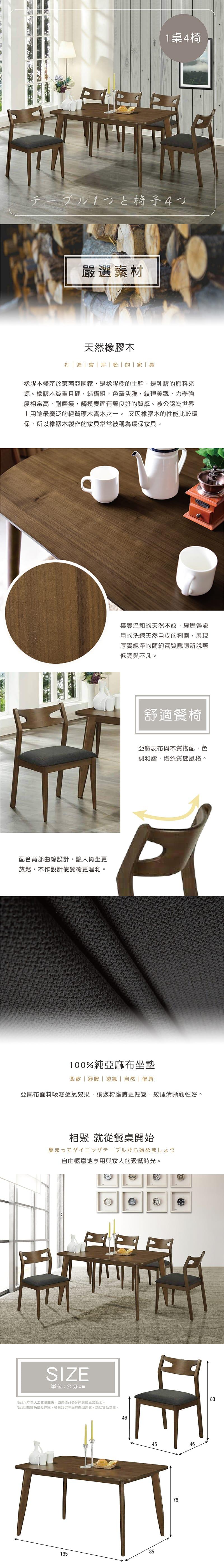 伯頓 實木餐桌椅 寬135cm(一桌四椅)