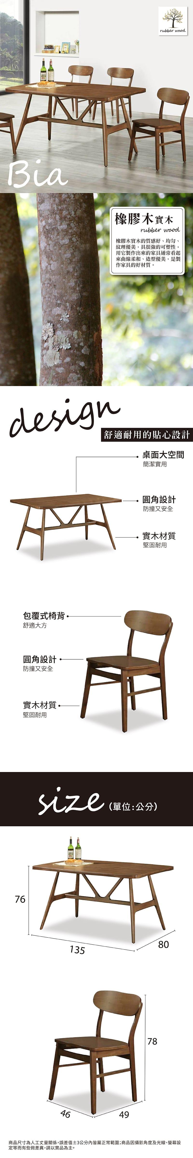 實木餐桌椅 寬150cm【布魯斯】