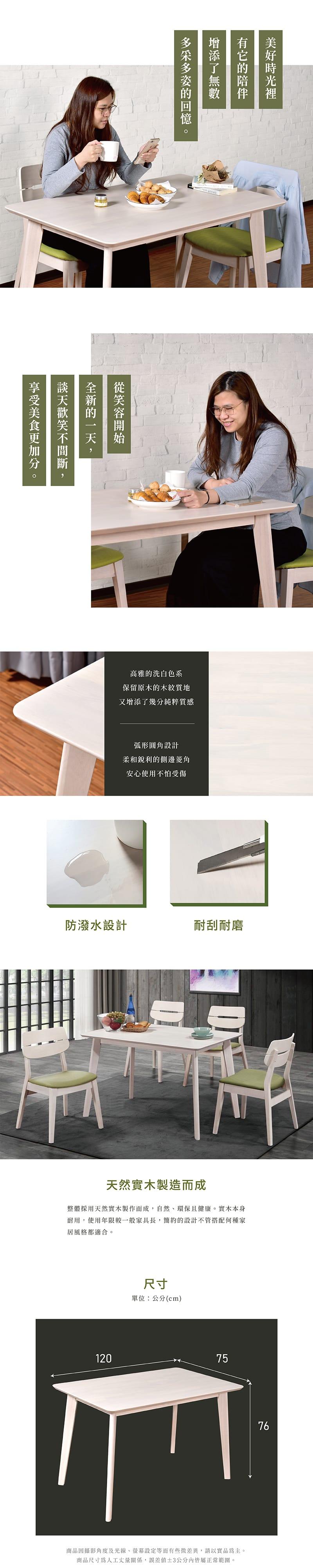 實木餐桌 寬120cm【亞爾曼】