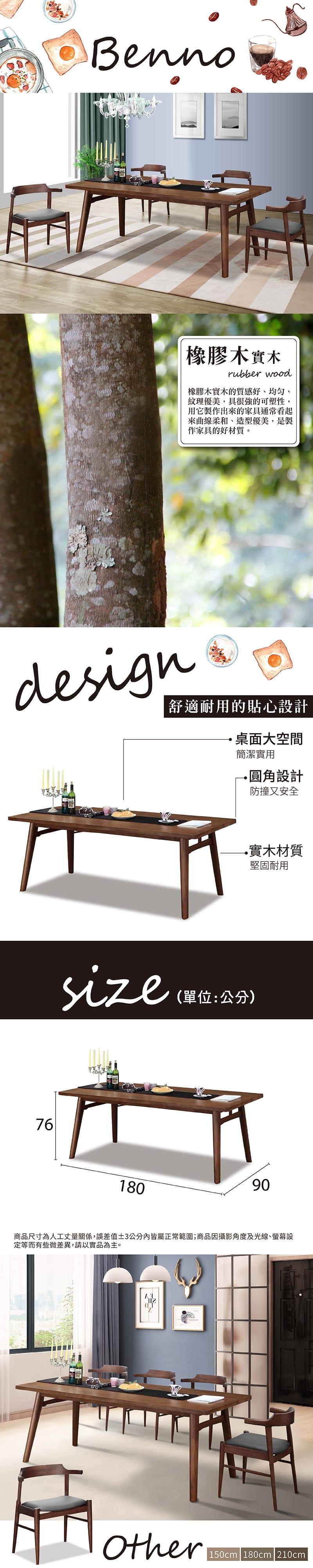 班諾 實木餐桌 寬180cm