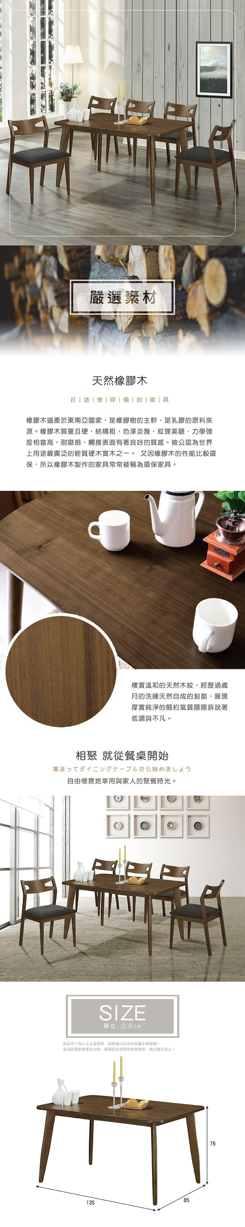 伯頓 實木餐桌 寬135cm