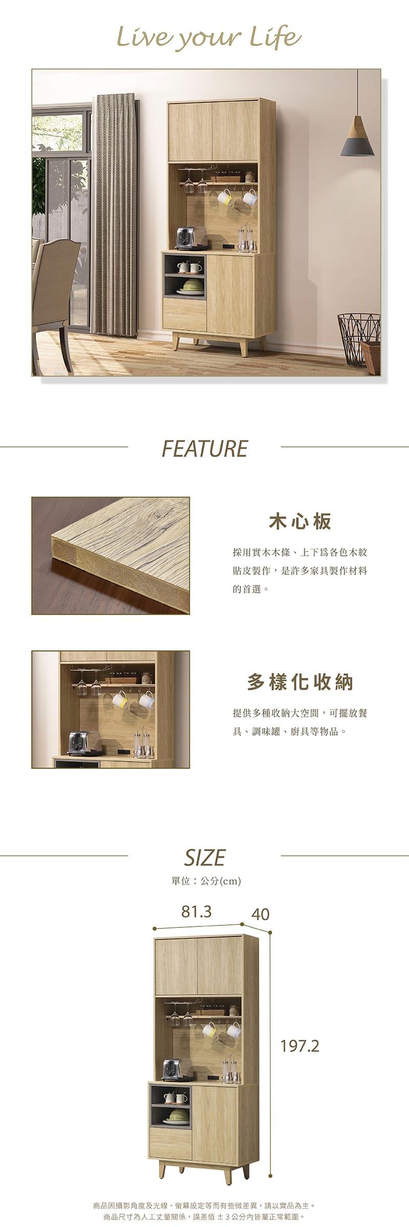 沐夏 北歐風廚櫃組寬82cm