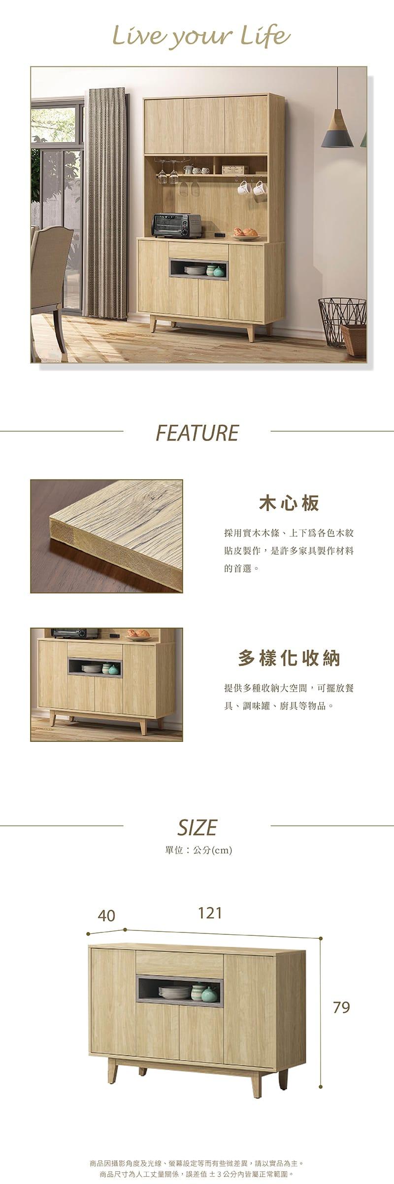 沐夏 北歐風廚櫃下座 寬121cm