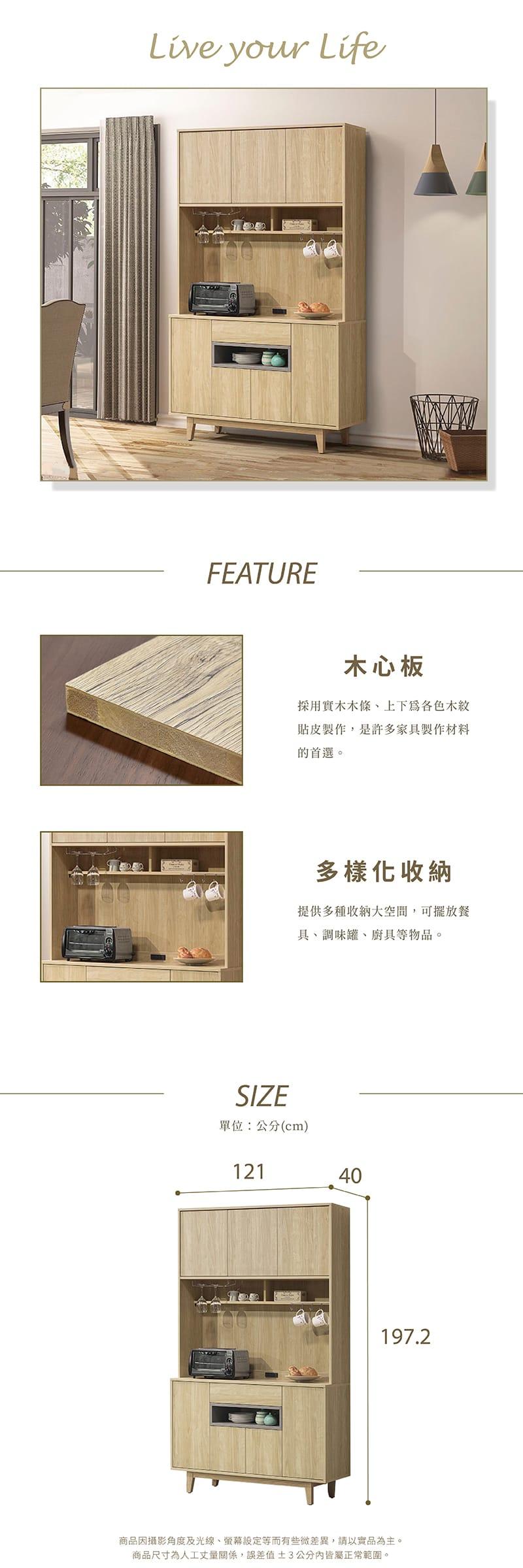沐夏 北歐風廚櫃組寬121cm
