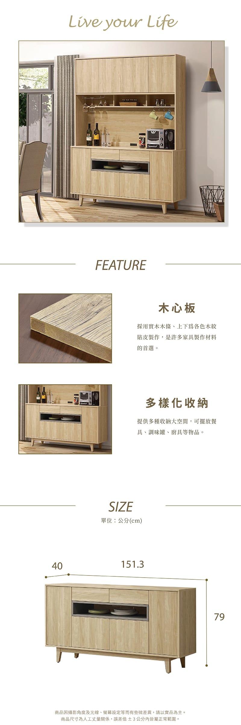 沐夏 北歐風廚櫃下座 寬152cm