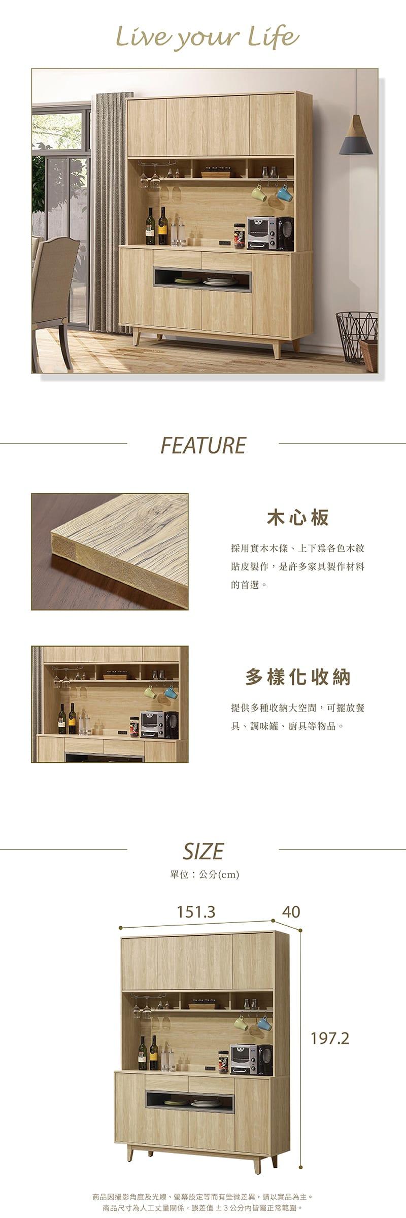 沐夏 北歐風廚櫃組寬152cm