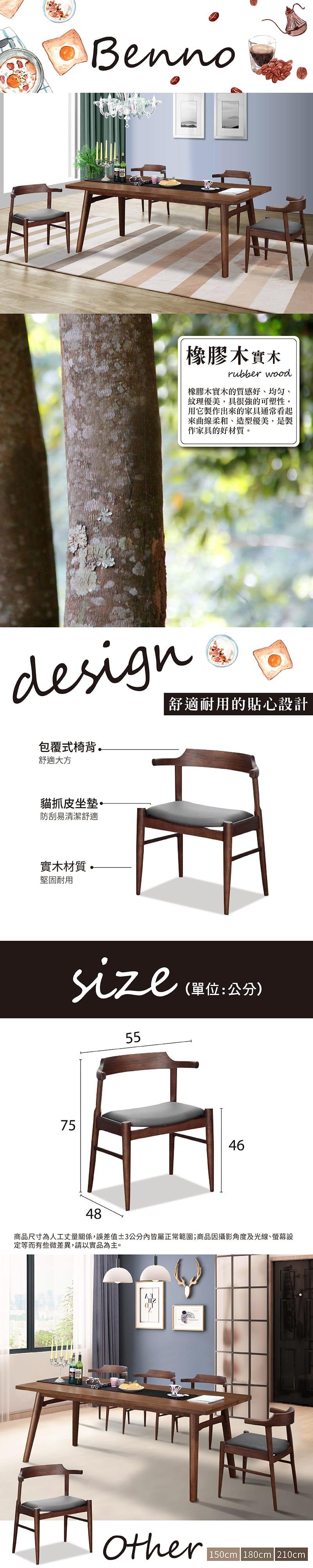 班諾 實木皮面餐椅