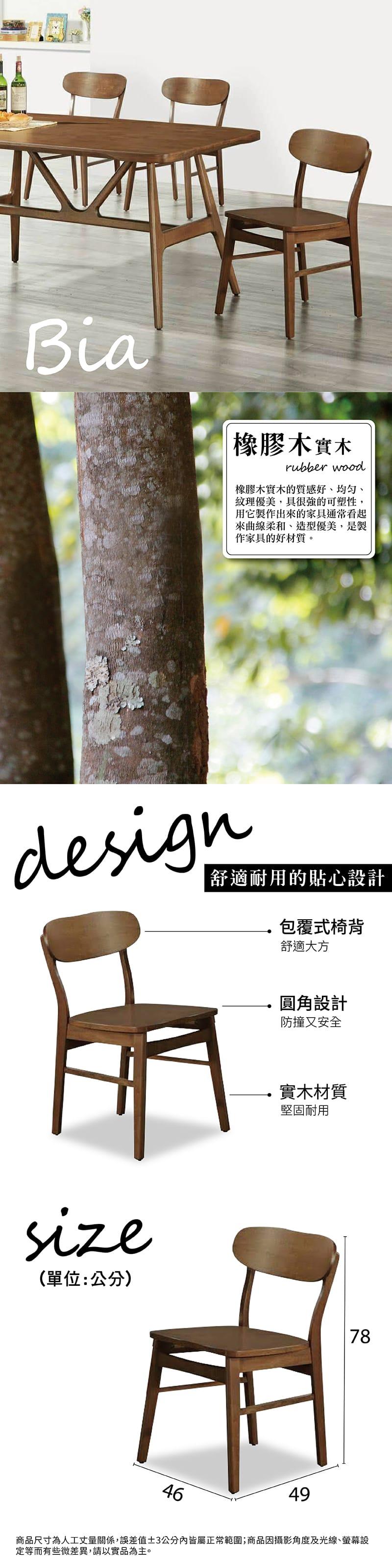 實木餐椅【布魯斯】