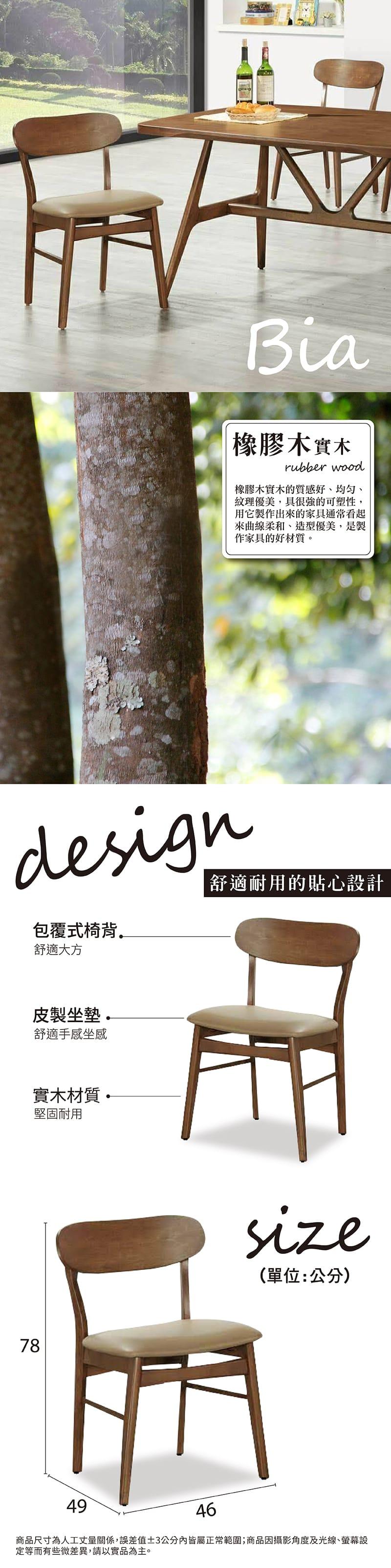 實木皮面餐椅【布魯斯】