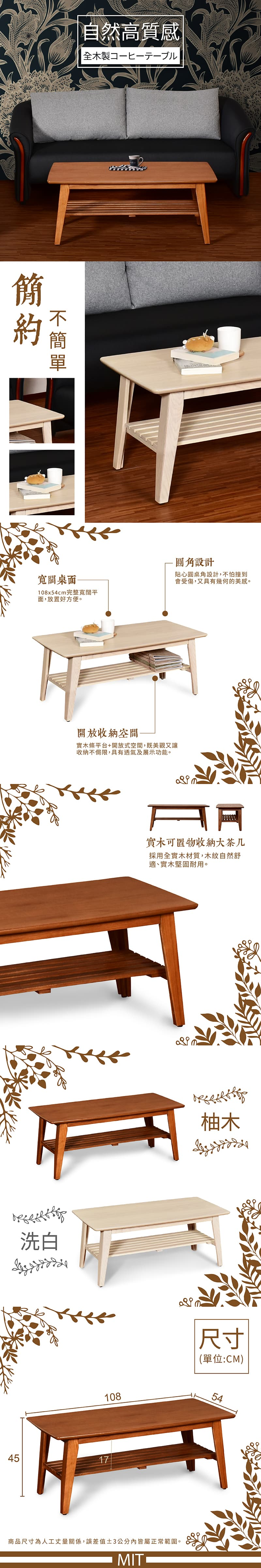 實木置物收納現代時尚簡約茶几【米夏】
