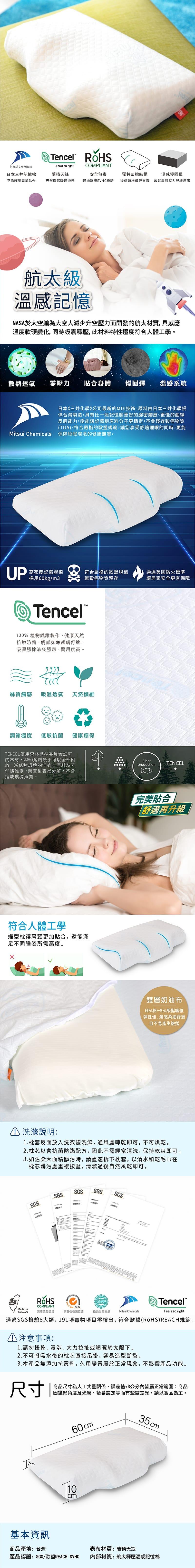 透氣抗菌蝶型記憶枕(護頸型)